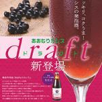 青森市特産カシスの発泡酒、「あおもりカシスドラフト」5月12日(火)発売!!