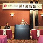 「第1回日本カシス協会総会」を開催致しました